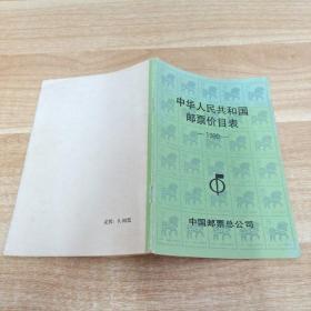 【中华人民共和国邮票价目表1990】e4