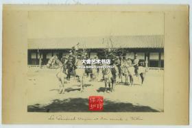清末1900年八国联军法国远征军司令瓦隆将军在北京的驻地中老照片, 庚子后后东交民巷内修建有以他的名字命名的法国瓦隆兵营,西安门内大街也曾被短暂称为瓦隆大街。泛银。照片尺寸为16.5×12.4厘米。粘贴在22.8×14.7厘米的纸卡上。
