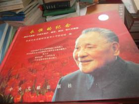 永恒的纪念--邓小平诞辰一百周年原声、邮票、题词、照片珍藏册(无邮票,  无五张邓小平相)     库2