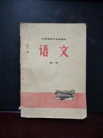 文革课本:山西省初中试用课本 语文 第一册 有毛主席像 缺几页 1972年一版一印