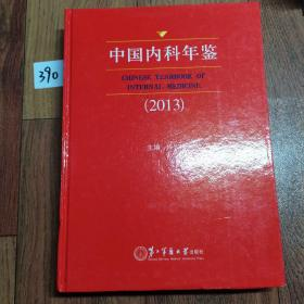 中国内科年鉴(2013)