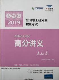 文都教育 韩祥波 2019法律硕士联考高分讲义