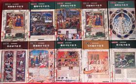 圣经旧约的故事 & 圣经新约的故事 (精装版)(9册合售) 馆藏图书,正版保证
