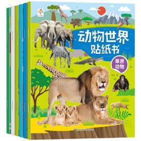 动物世界贴纸书全6册3-4到6岁儿童益智贴图书宝宝全脑开发书籍 幼儿专注力训练贴贴画游戏书
