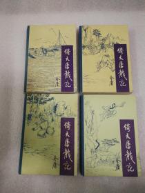 武侠小说:【倚天屠龙记(1~4完)】带插图1985年一印