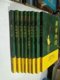 中华国学经典精粹  8本