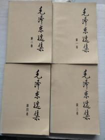 毛泽东选集  1-4四卷 小32开    【书品见图】