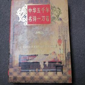 中华五千年名诗一万首上册