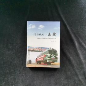 背着火车上西藏