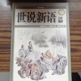 国学典藏:世说新语详解