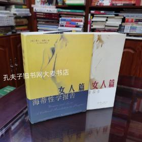 《海蒂性学报告.女人篇》 海南出版社