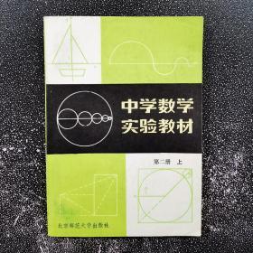中学数学实验教材第二册上