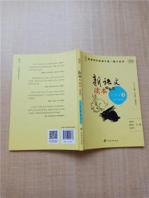 新语文读本 第四版 小学卷2
