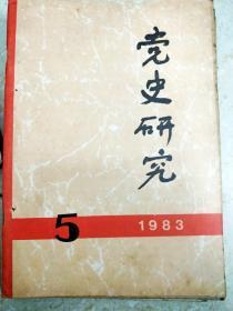 9188 党史研究1983/5含学习《邓小平文选》关于加强党的建设的论述/皖南事变的若干史实的初步考试等