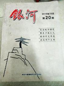 9197 银河第20期含纪念抗战胜利七十周年/一位抗战老兵的回忆/谭小平-全国优秀县委书记/地方风情等