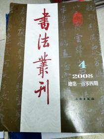 9201 书法丛刊总174期
