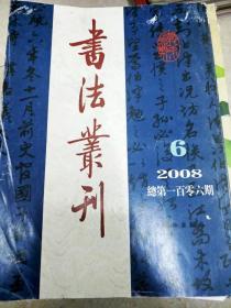 9200 书法丛刊总106期