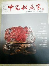 9208 中国收藏家总第83期含天马行空气如虹/书法家刘文华与他的收藏/欧阳中石既要崇德 又要发扬文化等