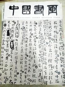 9209 中国书画2016/5