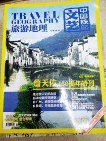 9210 旅游地理总427含品读中国铁路历史/在广州,感受西关味纪念馆/渐行渐远的记忆/探访南非顶级豪华列车等