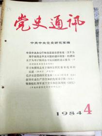 9216 党史通讯1984/4含学习朱德同志关于如何让农民富裕起来的论述/倡导农业生产责任制的先驱邓子恢等