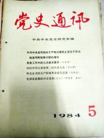 9217 党史通讯1984/5含怀念忠贞的无产阶级革命家何孟雄/回忆中共江苏省第二次代表大会/新民主主义革命理论的形成等