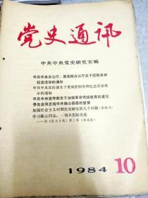9222 党史通讯1984/10含李先念同志给中共确山县委的复信/对我国社会主义改造历史回顾/历史性转变和过去的连续述等