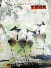 9235 中国书画含老来境界全菲昨 卧看萦帘一缕香/静得江山之趣的风子等