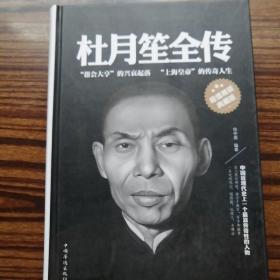 杜月笙全传(超值精装典藏版)