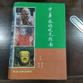 中华旅游观光指南