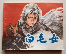 白毛女(华三川作品)79年上美版