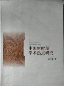 中国新时期学术热点研究