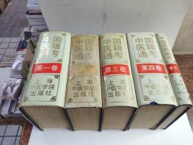 中国医籍通考(1234册+索引)全套5册 一版一印