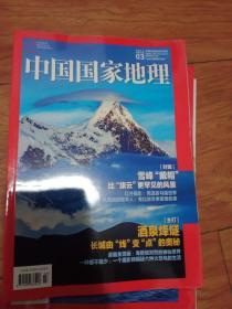 中国国家地理2021.03