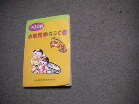 2006小学数学ABC卷