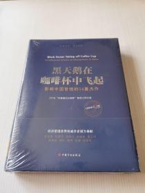 """黑天鹅在咖啡杯中飞起——影响中国管理的54篇杰作:2016""""华夏基石e洞察""""管理大师文选"""
