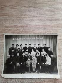 老照片(长沙矿山通用机厂青工24班东游留念)