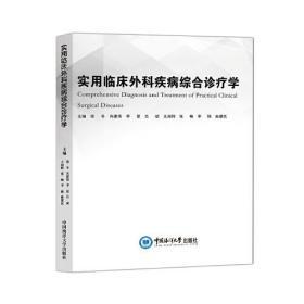 实用临床外科疾病综合诊疗学9787567026957