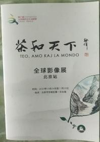 茶和天下 (全球影像展北京站)