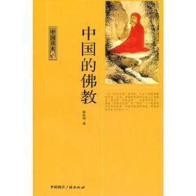 中国的佛教/中国读本 潘桂明 9787507832259 中国国际广播出版社 正版图书