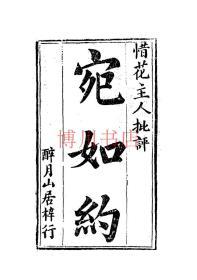 【复印件】斩鬼传一(三册)