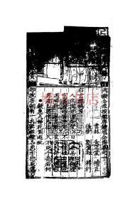 【复印件】两汉开国中兴传志一(六册)