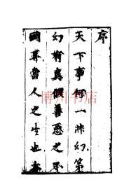 【复印件】锺馗全传一(二册)