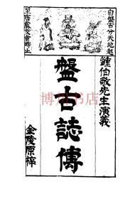 【复印件】鬼谷四友志一(三册)