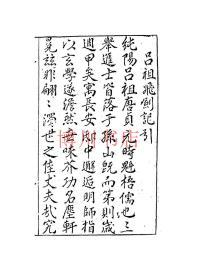 【复印件】吕仙飞剑记一(二册)