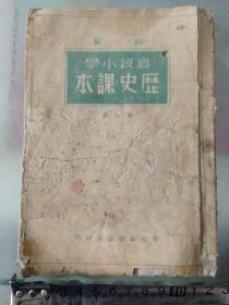 华北新华书店-历史课本第二册