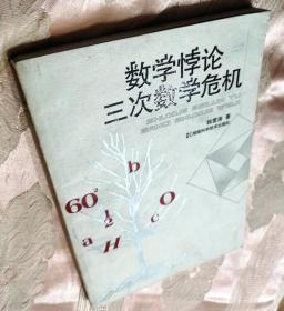 (作者签赠)数学悖论与三次数学危机(2006一版一印)