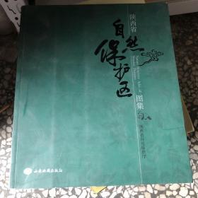 陕西省自然保护区图集
