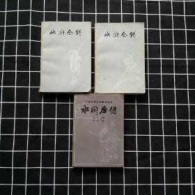 水浒全传上下册+水浒后传(三本合售)