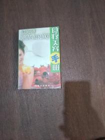 食疗美容手册